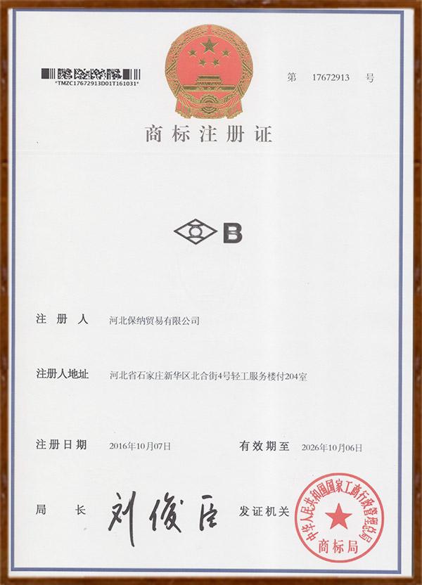 Trademark B